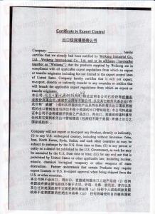 天翼讯通出口法规确认书2