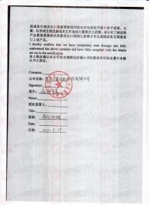 天翼讯通出口法规确认书1
