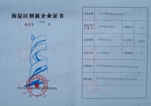海淀创新企业证书