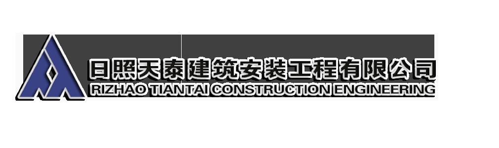 日照天泰建筑安装工程有限公司