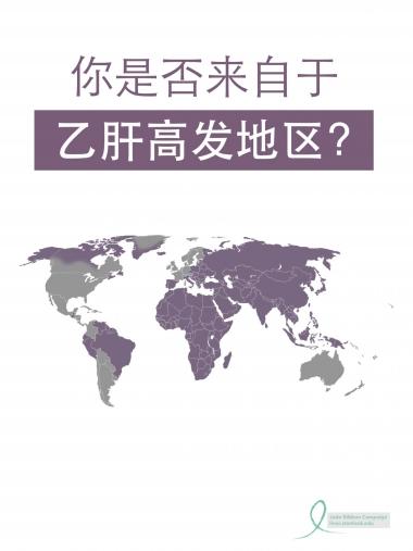poster_HBV Risk Assessment series(Chinese)