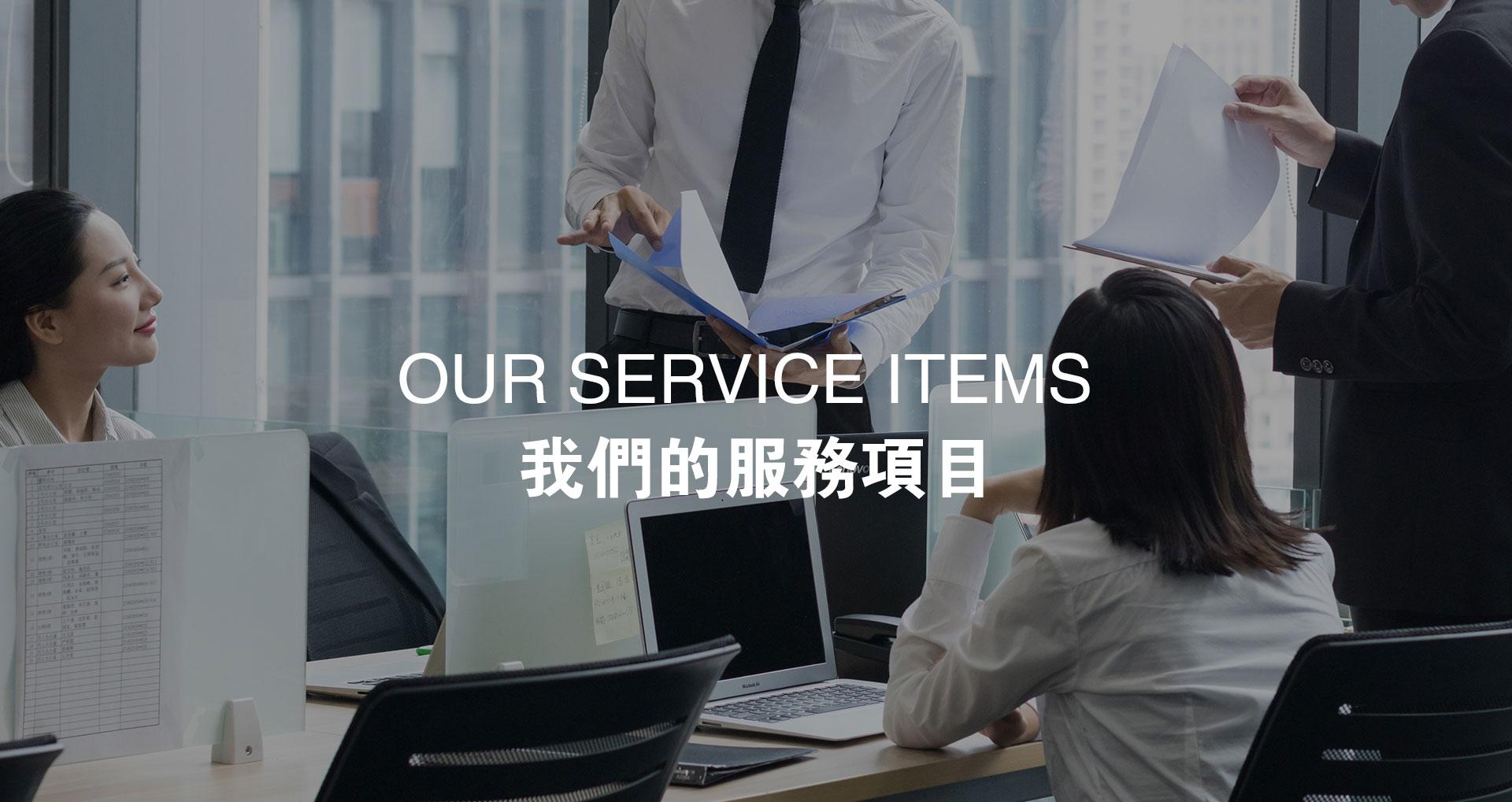 新版我们的服务01
