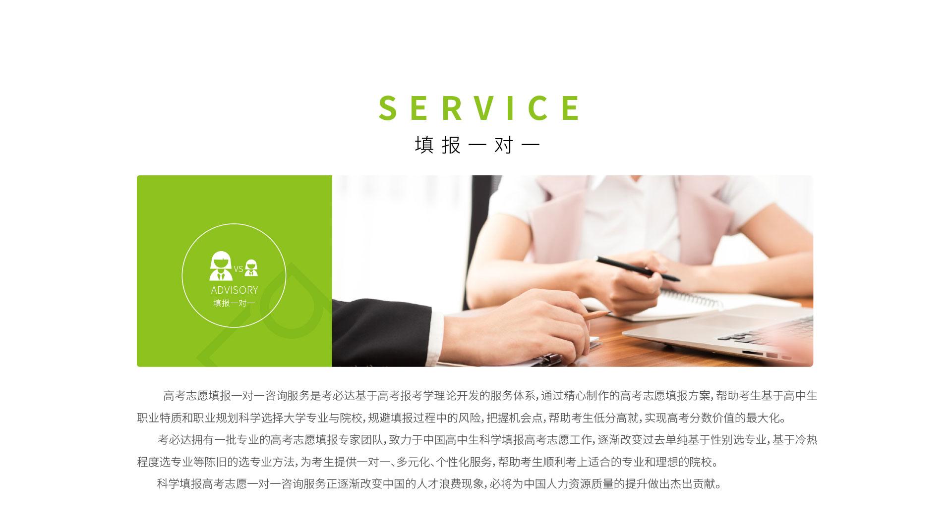 新版我们的服务详情页03