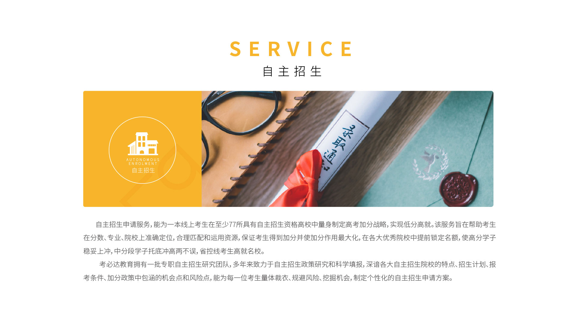 新版我们的服务详情页01