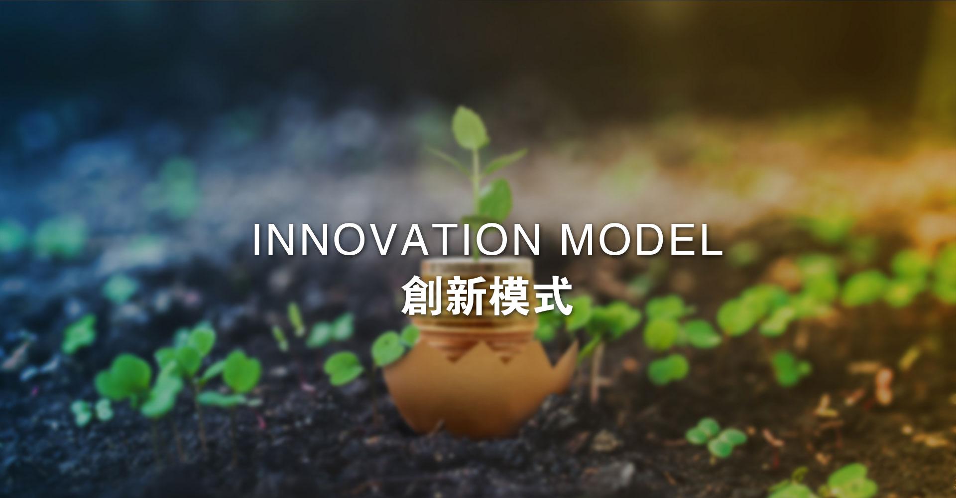 新版创新模式01