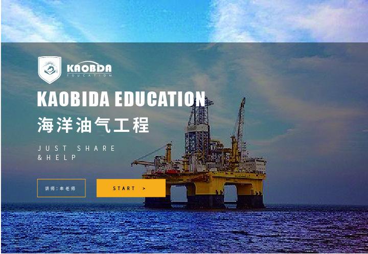 海洋油气工程