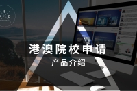 港澳院校申请产品介绍-01