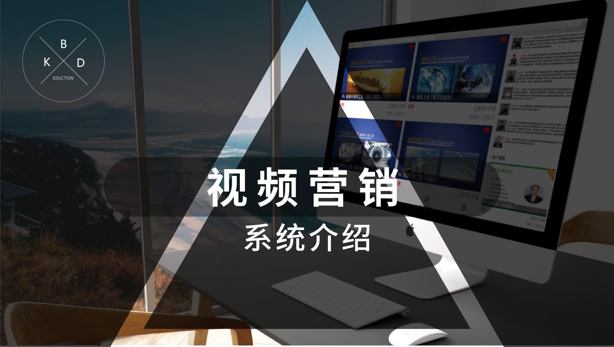 视频营销系统介绍-01