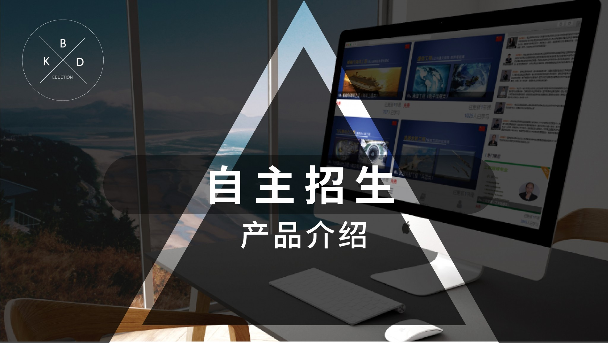 自主招生产品介绍-01