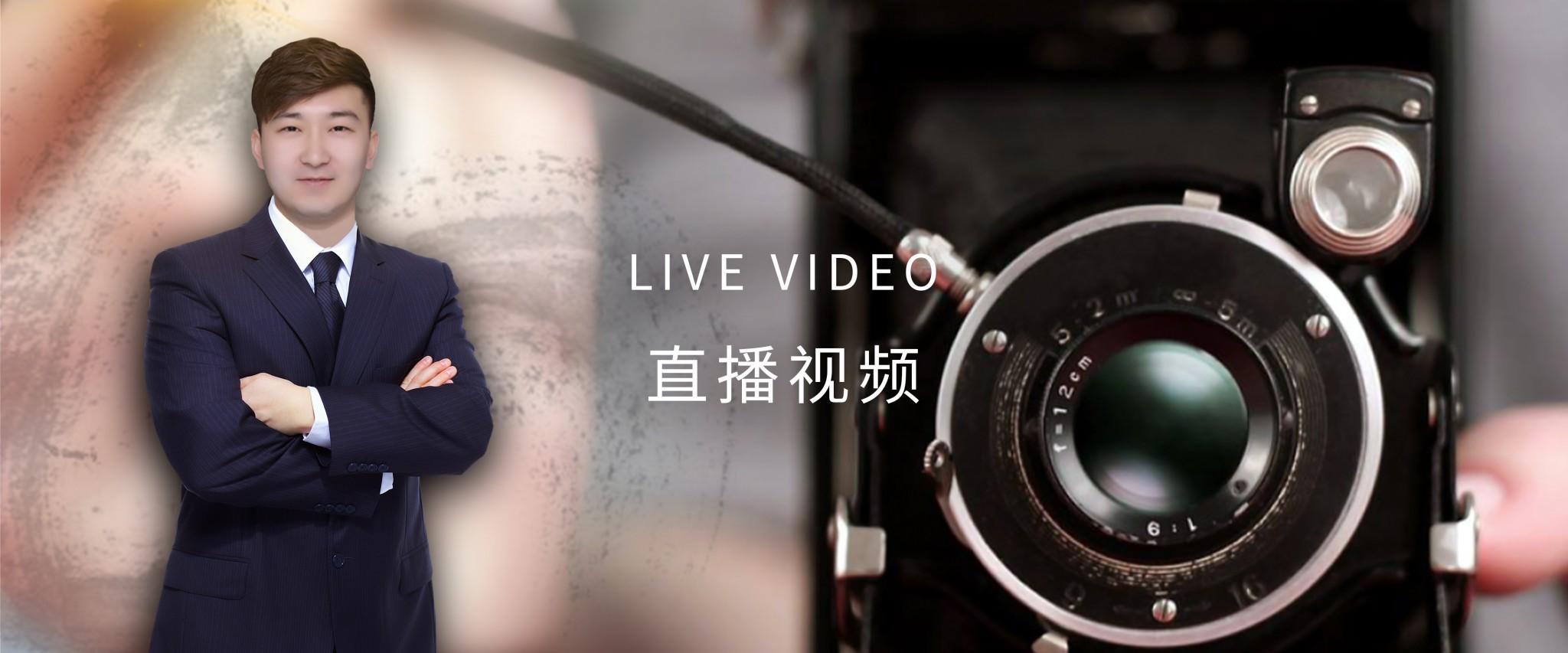 04直播视频1