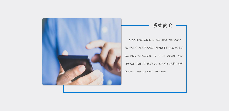 營銷工具——3.用戶跟蹤系統_03