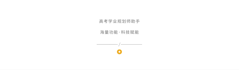 04--報考助手系統_02