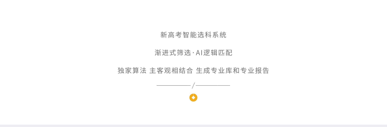 03-新高考選科系統_02
