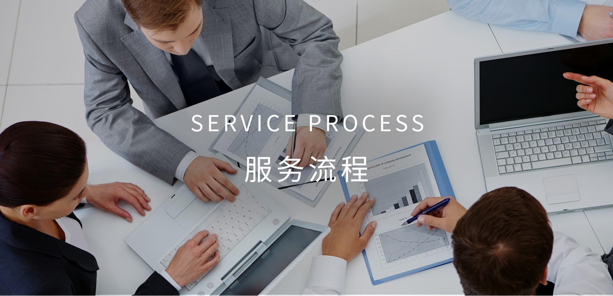 01服务流程_01