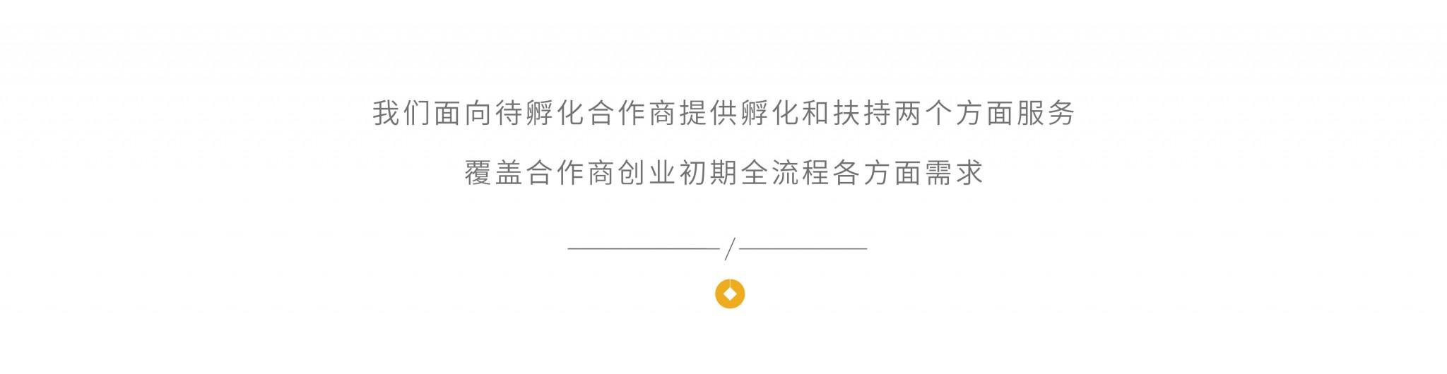 HUO--01招商模式_02