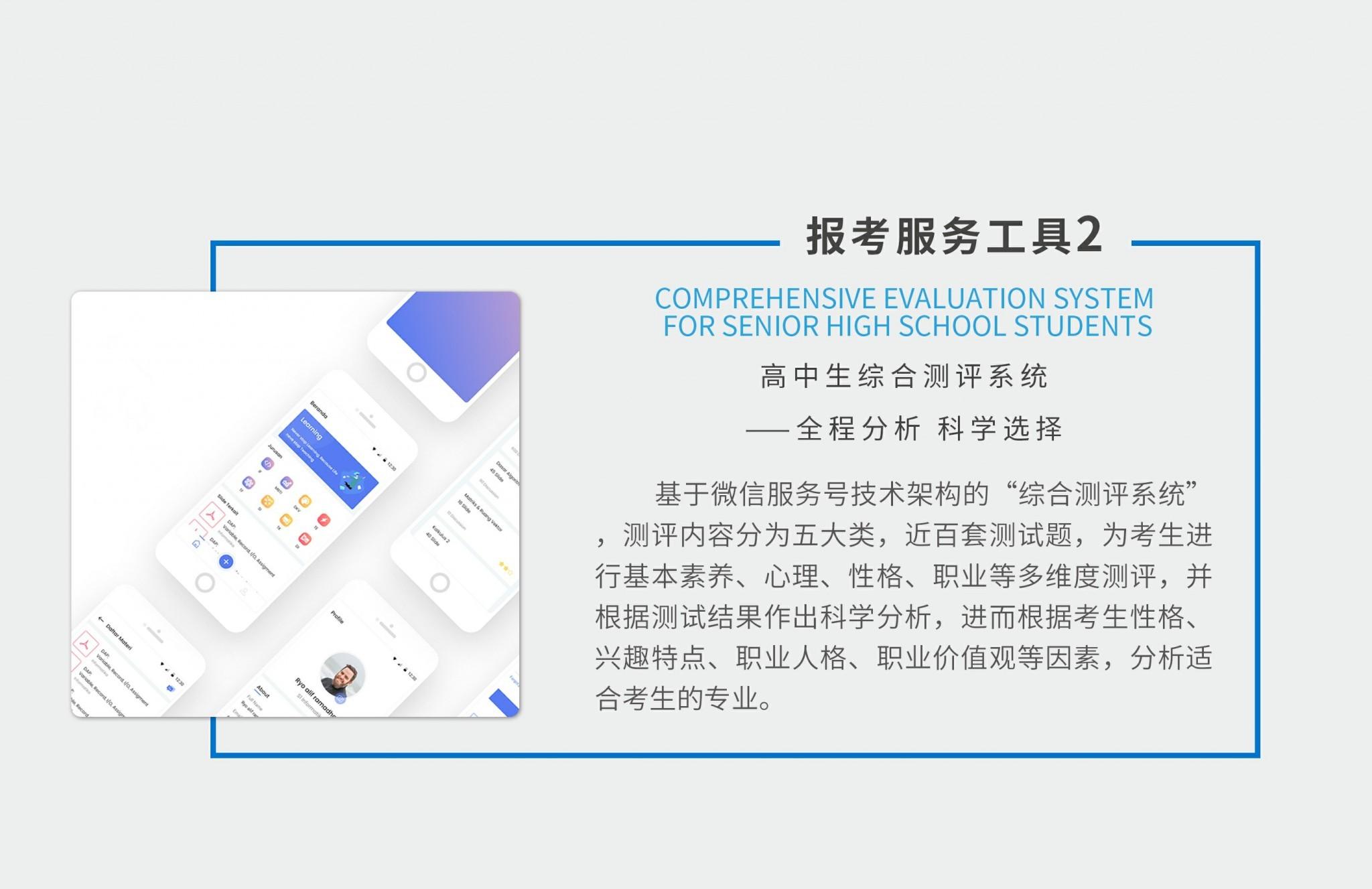 HUO--02孵化服务-02提供工具_03~1