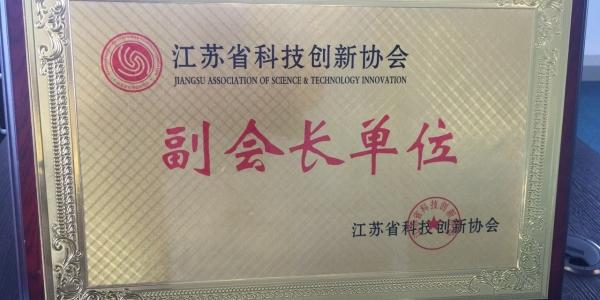江苏省创新协会副会长单位