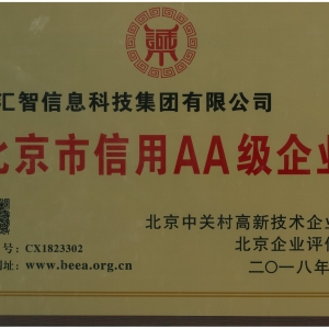 北京市信用AA级企业(奖牌)