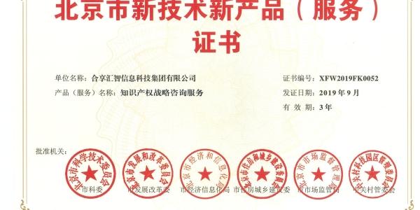 北京市新技术新产品(服务)证书2019.9-2022.9)2