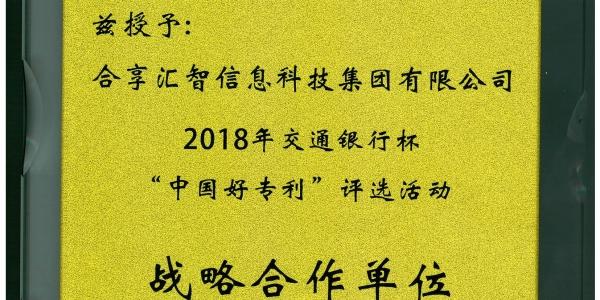 """""""中国好专利""""战略合作单位"""