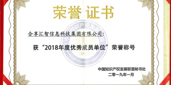 """中国知识产权发展联盟""""2018年度优秀成员单位"""""""
