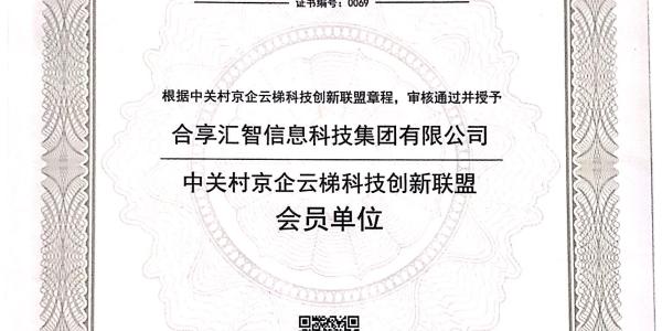 中关村京企云梯科技创新联盟会员单位