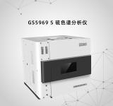 GS5969 S 硫色谱分析仪