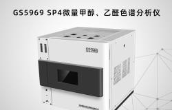 GS5969 SP4微量甲醇、乙醛气相色谱分析仪