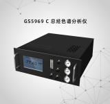 GS5969 C 总烃色谱分析仪