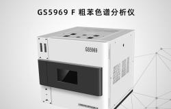 GS5969 F 粗苯色谱分析仪