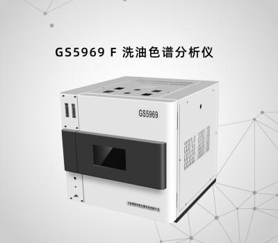 GS5969 F 洗油色谱分析仪