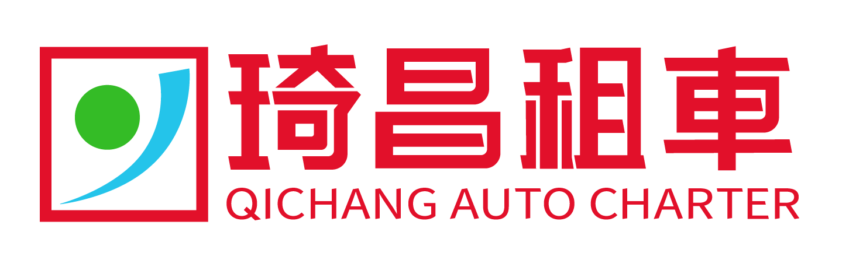 深圳琦昌租車|全球五百強的選擇|企業租車|中港接送|出行顧問