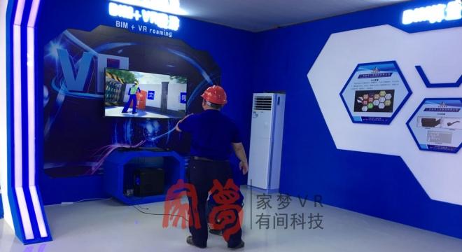 广西路桥VR安全体验馆