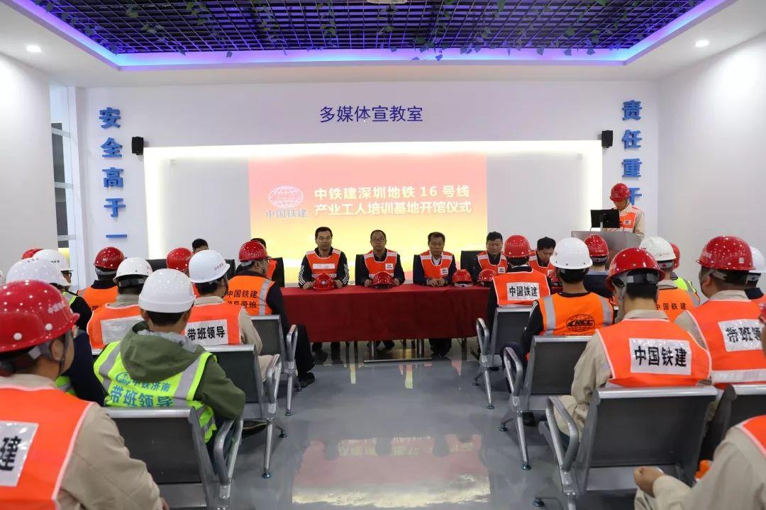 深圳产业工人培训基地