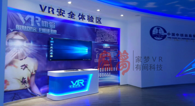梁场VR安全体验馆