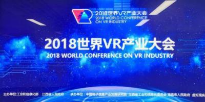 2018世界VR产业大会