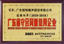 05-广东省守合同重信用企业
