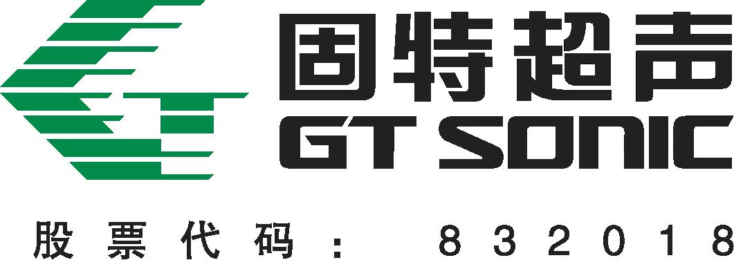 深圳市固特超声技术有限公司