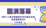 2020北京实验仪器展