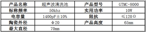 大功率超声焊接参数.jpg