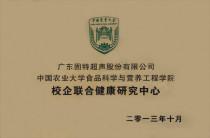 07-校企联合健康研究中心