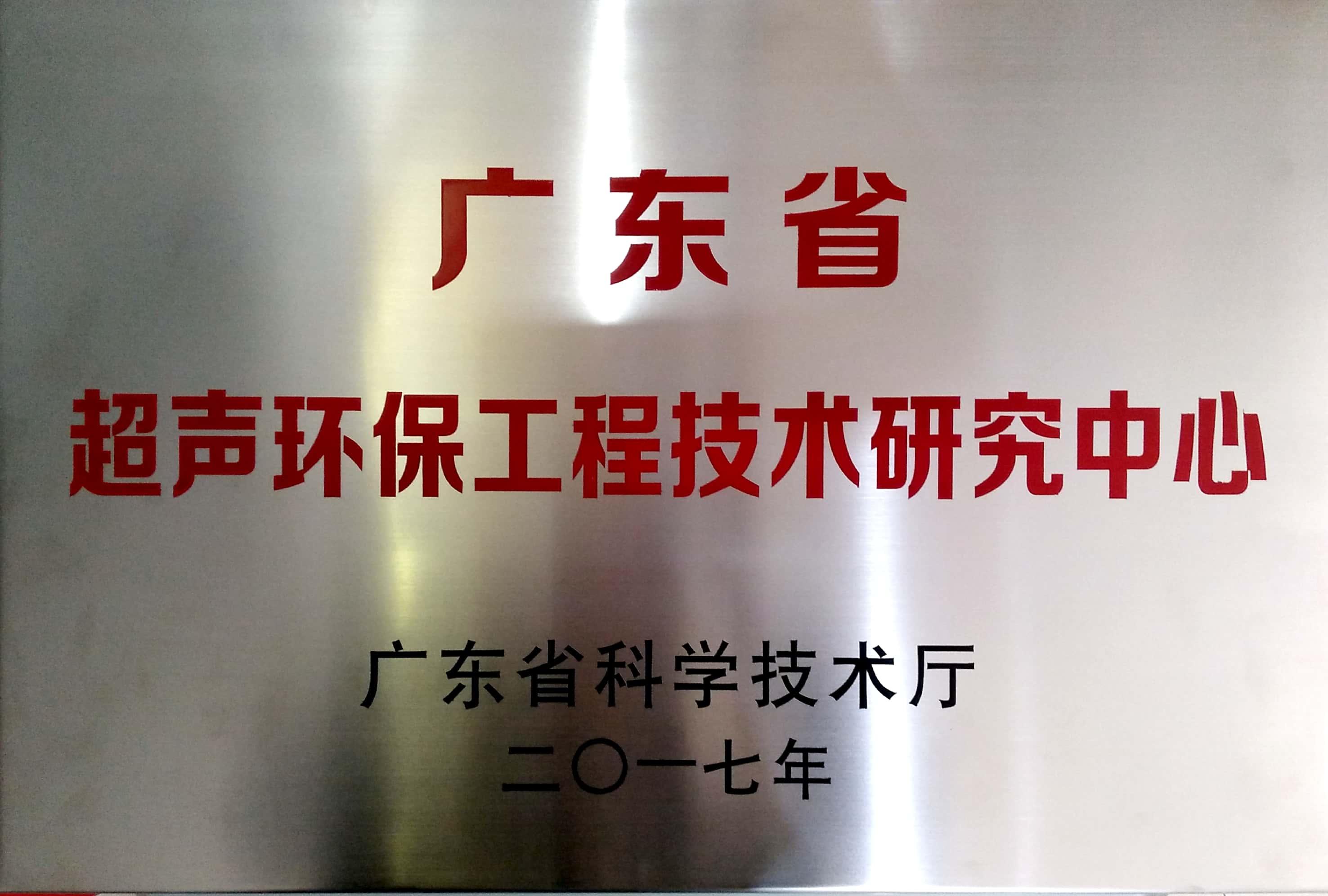 超声环保工程技术研究中心