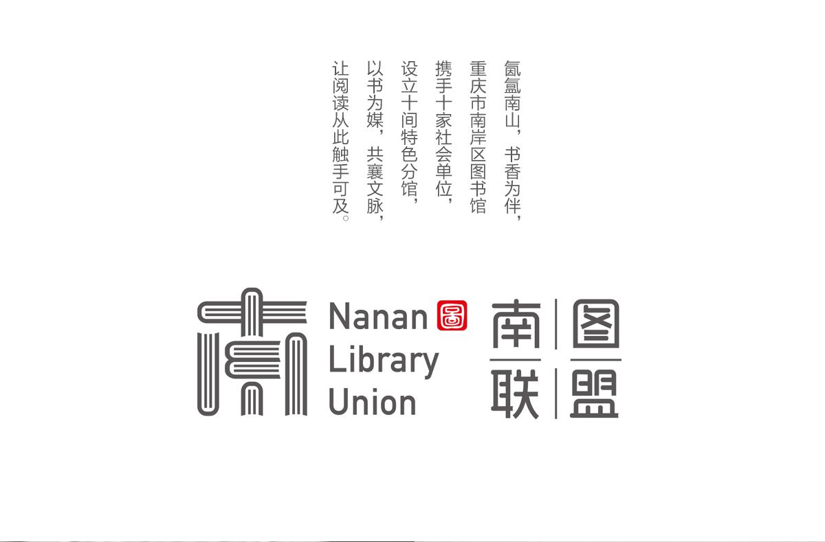 work-nantu_02