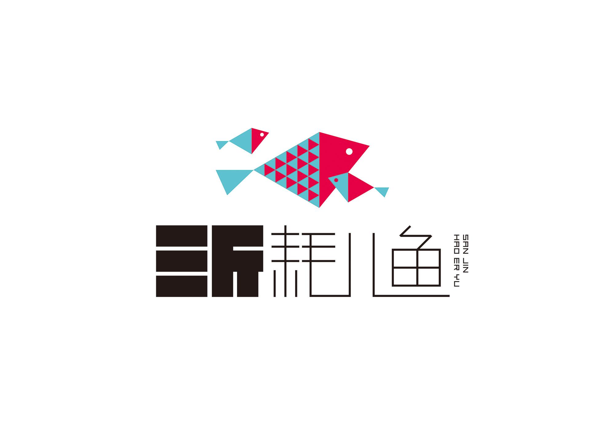 三斤耗儿鱼品牌设计-logo
