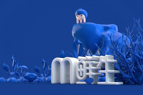 M鲜生海鲜焖面品牌形象设计-2