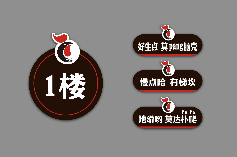 李子坝梁山鸡品牌设计VI-3