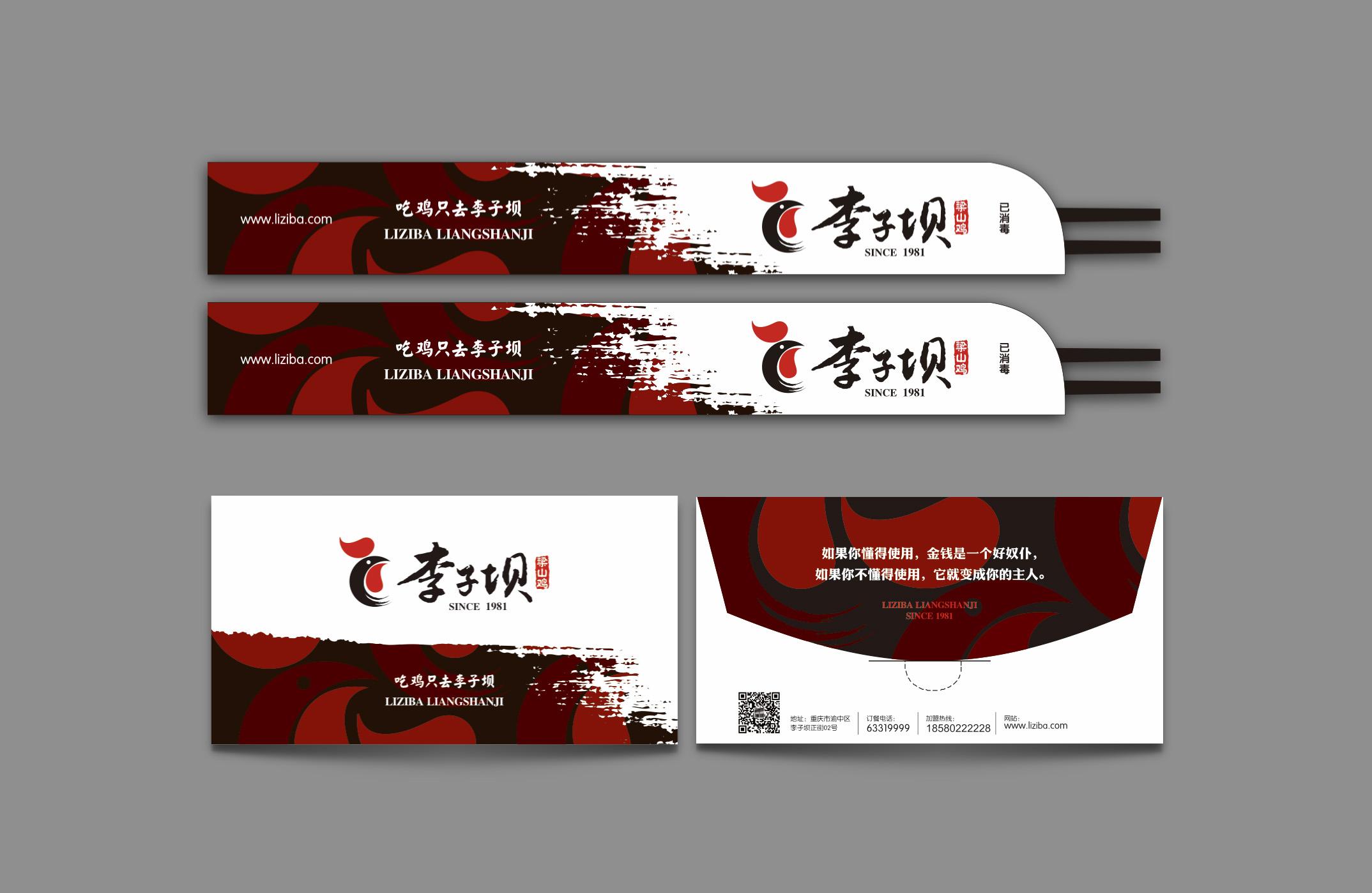 李子坝梁山鸡品牌设计VI-1