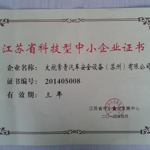 江蘇省科技型中小企業