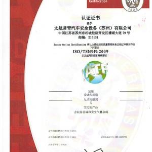TS16949質量體系認證