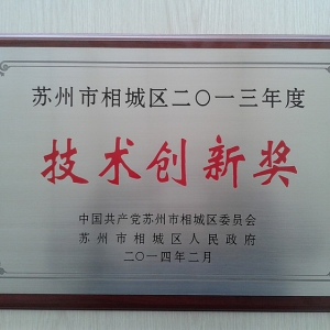 蘇州市相城區技術創新獎